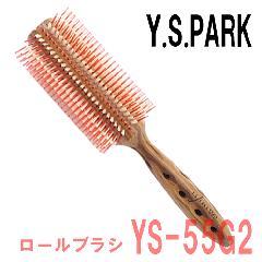 Y.S.PARK カールシャイン スタイラー ロールブラシ YS-55G2