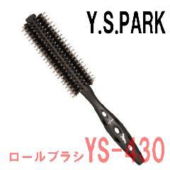 Y.S.PARK カーボンタイガーブラシ ロールブラシ YS-430