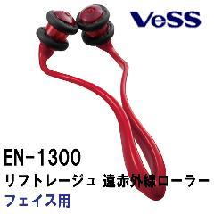 ベス EN-1300 リフトレージュ 遠赤外線ローラー・フェイス用 (美顔ローラー)