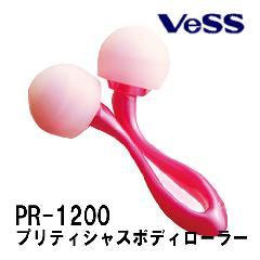 ベス PR-1200 プリティシャス ボディローラー