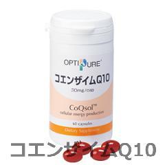 送料無料 オプティピュア コエンザイムQ10 60粒入 (約30日分) サプリメント