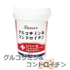 送料無料 ラメール グルコサミン&コンドロイチン 240粒 (約30日分) サプリメント