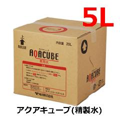 【代引き不可】アクアキューブ (精製水) 5L