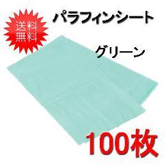 【予約販売】 パラフィンシート グリーン 100枚
