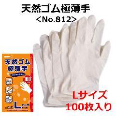 No.812 天然ゴム極薄手 手袋 <Lサイズ・100枚入>