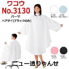 ワコウ No.3130 ニュー透りゃんせ 袖付 パーマクロス (パーマ&ヘアカラー対応) WAKO
