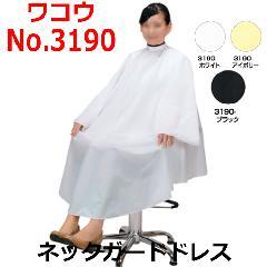 ワコウ No.3190 ネックガードドレス 袖付 (カット&パーマ&カラー対応) 刈布・散髪クロス・パーマクロス WAKO