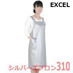 エクセル No.310 シルバーエプロン パーマ作業用 シルバーコーティング・強力防水 エプロン・前掛け EXCEL