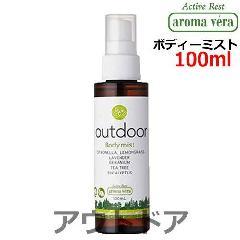 アロマベラ ボディーミスト アウトドア 100ml aromavera