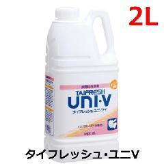 太平化学産業 タイフレッシュ・ユニV 2L タオル・白衣の洗浄に。