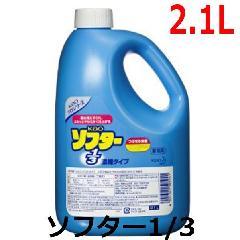 花王プロシリーズ ソフター1/3 柔軟剤 (濃縮タイプ)  業務用 2.1L