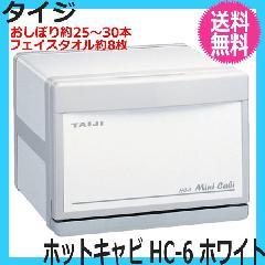 【代引き不可】 タイジ ホットキャビ HC-6 ホワイト (タテ置きヨコ置き両対応ミニキャビ) TAIJI