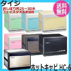 【代引き不可】 タイジ ホットキャビ HC-6 (タテ置きヨコ置き両対応ミニキャビ) TAIJI