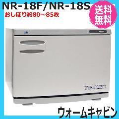 【代引き不可】 ウォームキャビン NR-18F/NR-18S (屋内用) ウィキャン