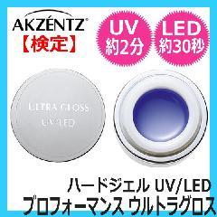 アクセンツ プロフォーマンス ウルトラグロス 7g (UV/LED対応ハードジェル) AKZENTZ