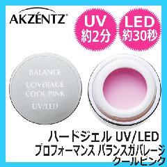 アクセンツ プロフォーマンス バランスガバレージ クールピンク 7g (UV/LED対応ハードジェル) AKZENTZ