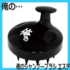 俺のシャンプーブラシ エステ ESTHE 日本製