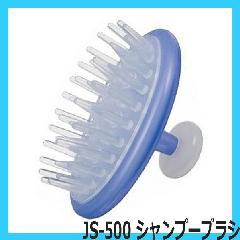 ベス JS-500 地肌の痛くならないシャンプーブラシ ブルー レギュラータイプ 日本製 Vess