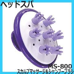 イケモト MS-800 ヘッドスパ スカルプマッサージ&シャンプーブラシ 池本刷子