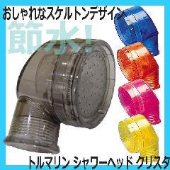 トルマリン 回転シャワーヘッド クリスタ (理美容室用洗髪シャワーヘッド) CRYSTA ベクシーズ