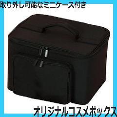 オリジナルコスメボックス ニッパー、筆が収納できる取り外しできるミニケース付き (コスメケース・メイクボックス)