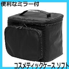 コスメティックケース ソフト  ミラー付き 軽くて丈夫な化粧ポーチ コスメボックス・コスメケース・メイクボックス