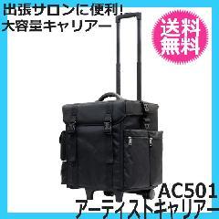 アーティストキャリアー AC501 出張サロンに便利な大容量キャリアー! (コスメケース・メイクボックス)