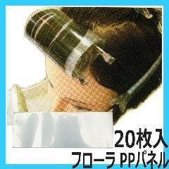 フローラ PPパネル 20枚入 日本製 FLORA ヘアカラー・ヘアダイ用