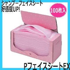 PフェイスシートEX 100枚入 【ピンク・タテ折り】 (シャンプー用フェイスシート) シャンプー時の水はね、お化粧くずれを防ぐ