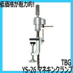 TBG マネキンクランプ YS-26 カットウィッグ、セットウィッグの固定に (マネキンヘッドクランプ・マネキンホルダー)
