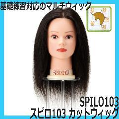【カットウィッグ・人毛100% 黒髪】 スピロ103 SPILO103 カット・カラー・パーマ・スタイリング練習に