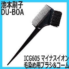 ICG605 毛染めブラシ&コーム マイナスイオン発生 (ヘアダイブラシ) 池本刷子