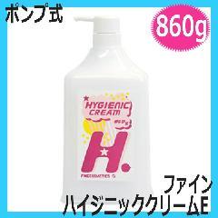 ファイン ハイジニッククリームE 弱油性 860g ポンプ式 (クレンジング・マッサージ・コールドクリーム)