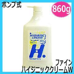 ファイン ハイジニッククリームW 水溶性 860g ポンプ式 FINE (クレンジング・リムーバー・マッサージ)