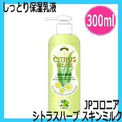 JPコロニア シトラスハーブ スキンミルク 300ml 保湿乳液 自然派化粧品