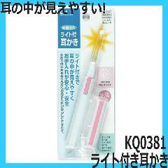 貝印 KQ0381 ライト付き 耳かき 抗菌 乾電池式 お子様やお年よりの方へおすすめ
