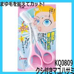 貝印 KQ0809 クシ付きマユハサミ ピンク 片手で楽々まゆ毛カットできる KAI