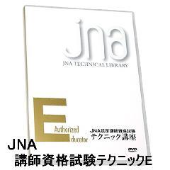 全国一律・定形外郵送無料 JNA 講師資格試験 テクニック講座E DVD
