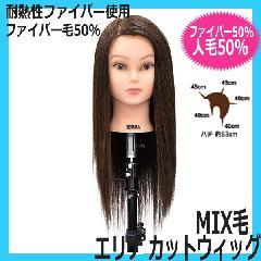 【カットウィッグ・人毛50%ファイバー毛50%MIX・明るい栗色髪】 エリナ アイロン&ドライヤー&デザインの練習に