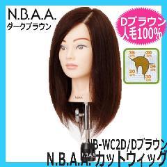 【カットウィッグ・人毛100%・髪色ダークブラウン】 N.B.A.A. NB-WC2D 圧倒的なクオリティーを誇る高品質ウィッグ NBAA