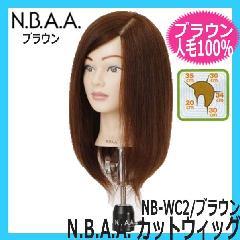【カットウィッグ・人毛100%・髪色ブラウン】 N.B.A.A. NB-WC2 圧倒的なクオリティーを誇る高品質ウィッグ NBAA