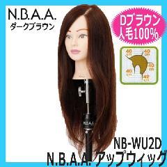 【セットアップウィッグ・人毛100%・髪色ダークブラウン】 N.B.A.A. NB-WU2D 日本髪Ok!編み込み、浴衣スタイル、和装など NBAA
