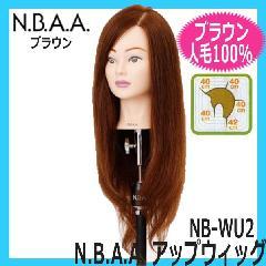 【セットアップウィッグ・人毛100%・髪色ブラウン】 N.B.A.A. NB-WU2 日本髪Ok!編み込み、浴衣スタイル、和装など NBAA