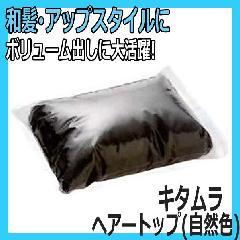 キタムラ セットアップ用 ヘアートップ 自然色 (すき毛・毛たぼ) 和髪やアップスタイルのボリュームアップに! KITAMURA