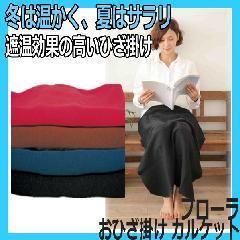 フローラ おひざ掛け カルケット 日本製 冬はあたたかく、夏はサラリ。おひざかけ・ブランケット