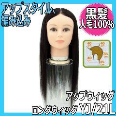 【セットアップウィッグ・人毛100%・黒髪】 YJ/21L ロングウィッグ 編み込み、アップスタイルの練習に