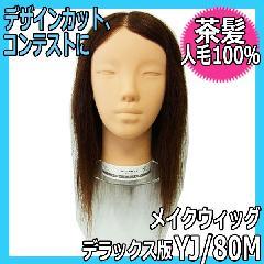 【メイク&カットウィッグ・人毛100%・茶髪】 YJ/80M デラックス版 デザインカット、コンテストに