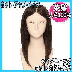 【メイク&カットウィッグ・人毛100%・茶髪】 Make-29 肩付メイクウィッグ アップスタイル、カットOK!コンテストにも。