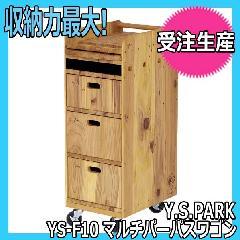 【代引き不可】 ワイエスパーク YS-F10 マルチパーパス ワゴン 木製・両面引き出し!Y.S.PARK