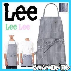 Lee 2WAYエプロン LCK79006 ホワイト×ブルー フリーサイズ 胸当てエプロン・腰巻きエプロン2WAY仕様
